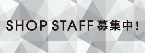 SHOP STAFF大募集!!求人情報・合同説明会の詳細はこちらから