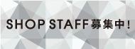 SHOP STAFF募集中!8/23(木)合同説明会開催