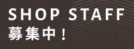 SHOP STAFF募集中!